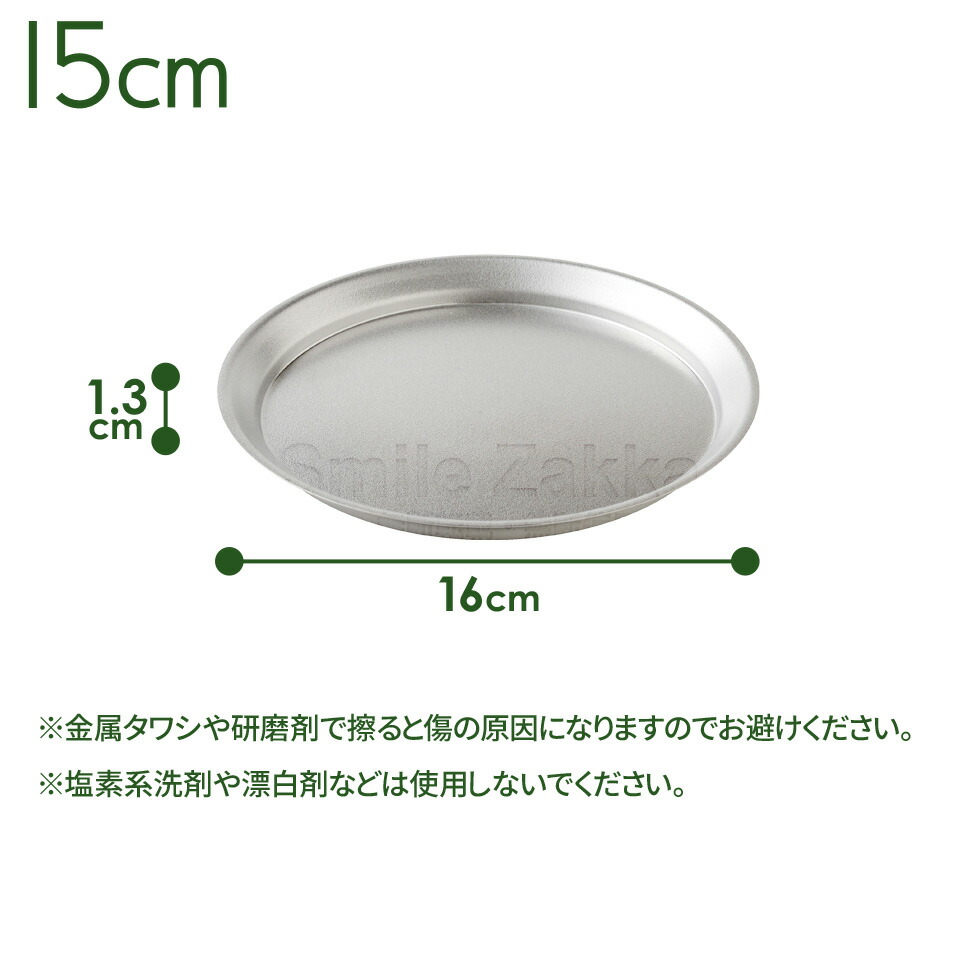 燕三良品 ステンレスプレート15cm