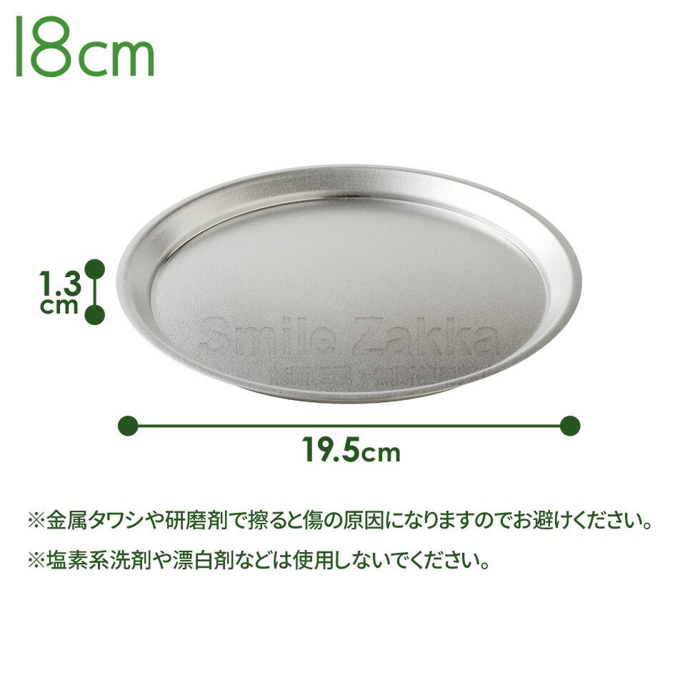 燕三良品 ステンレスプレート18cm