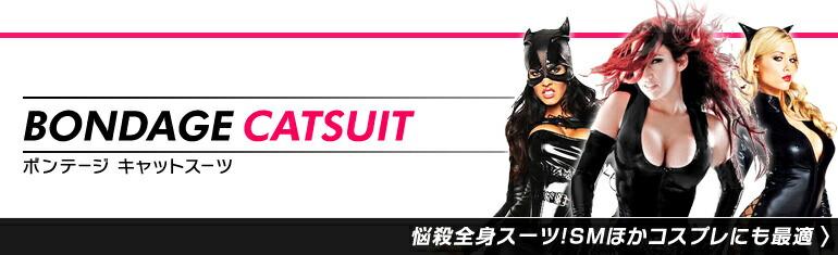 SMボンデージのキャットスーツレザーやエナメルの全身スーツ
