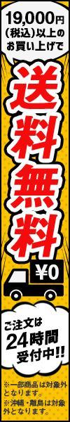 19,0000円(税込み)以上お買い上げで送料無料