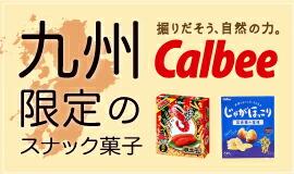 カルビーの九州限定商品