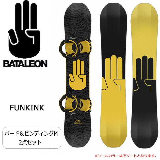 2018年モデル BATALEON/バタレオン ビンディングM 2点セット FUNKINK 【板】【ビンディング】