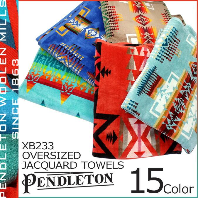 ペンドルトン PENDLETON タオル ブランケット バスタオル タオルケット メンズ レディース ビーチタオル 2014年 入荷 XB233 15カラー OVERSIZED JACQUARD TOWELS ユニセックス