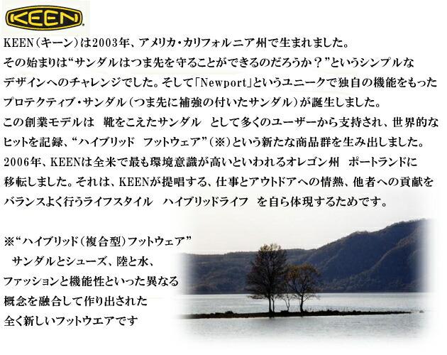 KEEN 倉庫