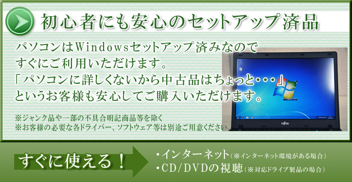 すぐに使えるWindowsセットアップ済商品