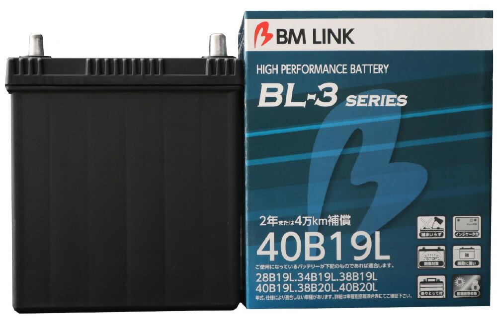 BL-3シリーズ 40B19L