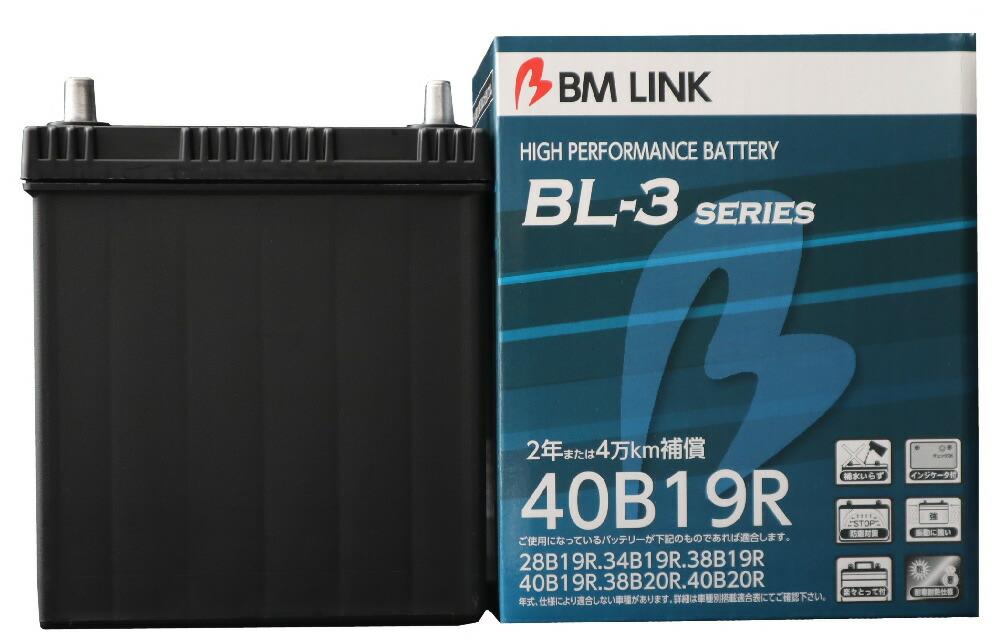 BL-3シリーズ 40B19R