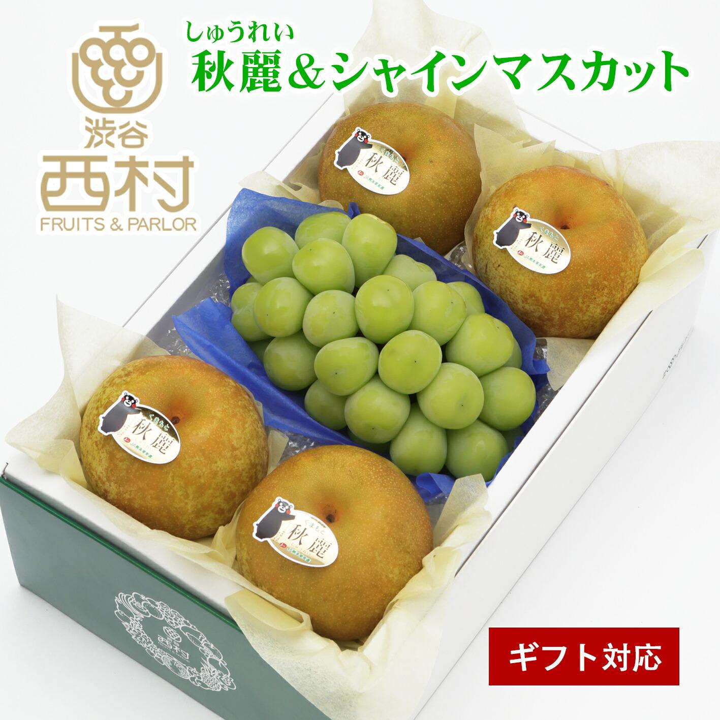 秋麗梨&シャインマスカットセット(化粧箱)