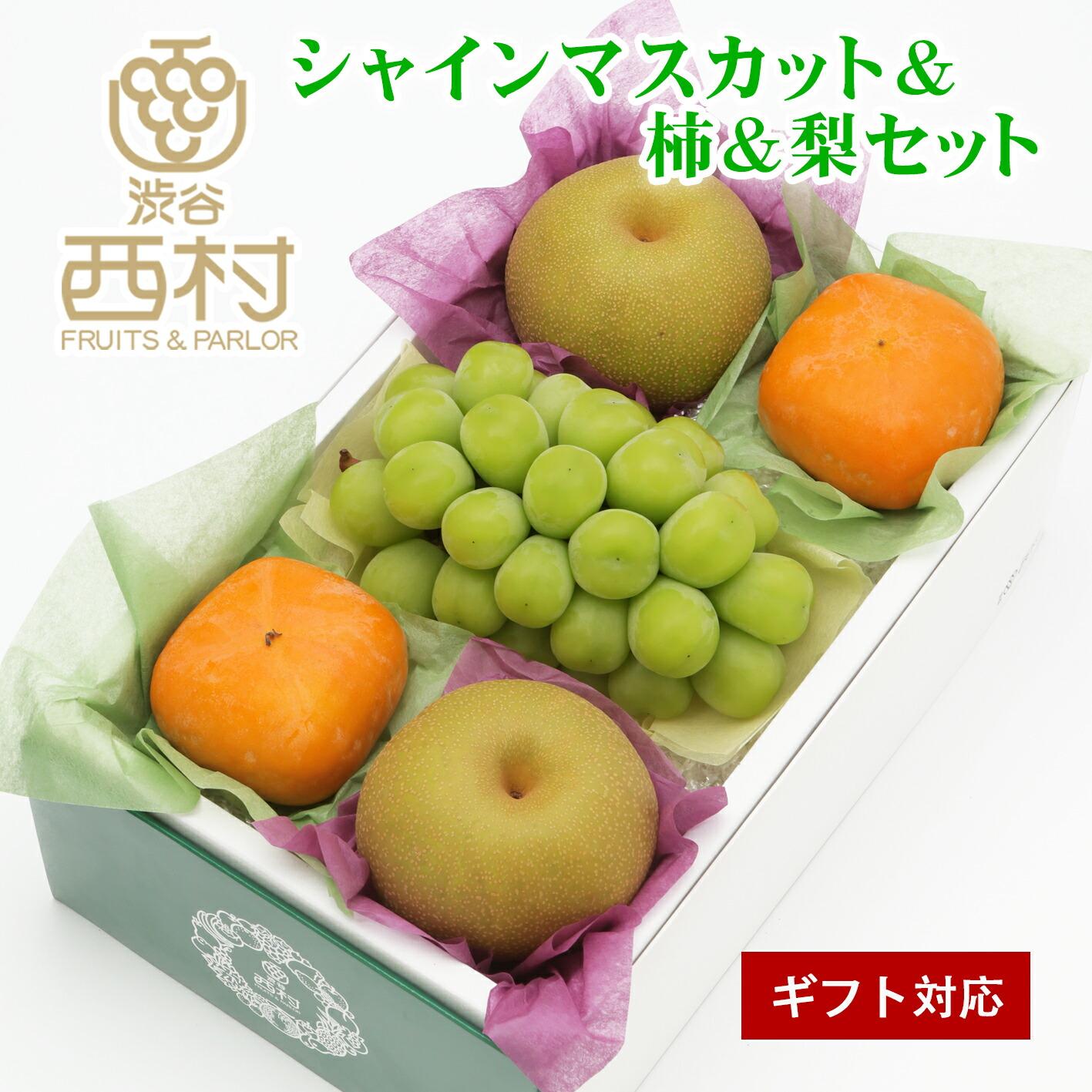 シャインマスカット&柿&梨セット