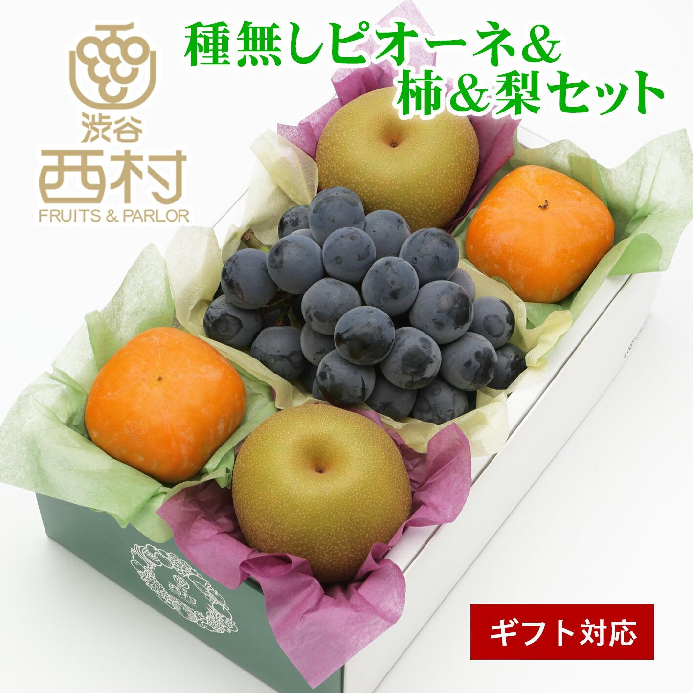 種無しピオーネ&柿&梨セット