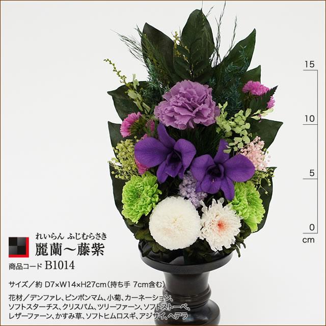 麗蘭シリーズ藤紫