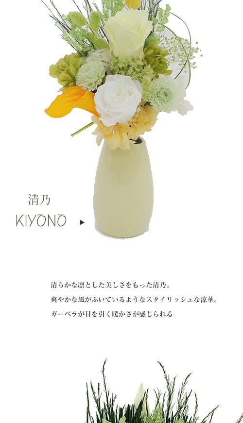 プリザーブドフラワー仏花 洋風モダン アレンジ