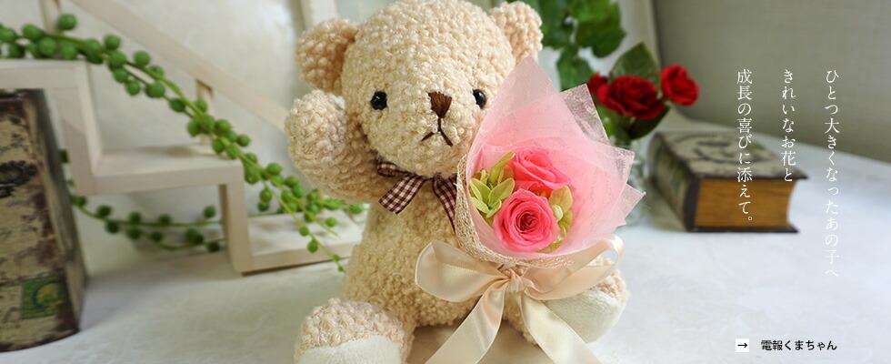 入学祝いにキュートなテディとお花のセット
