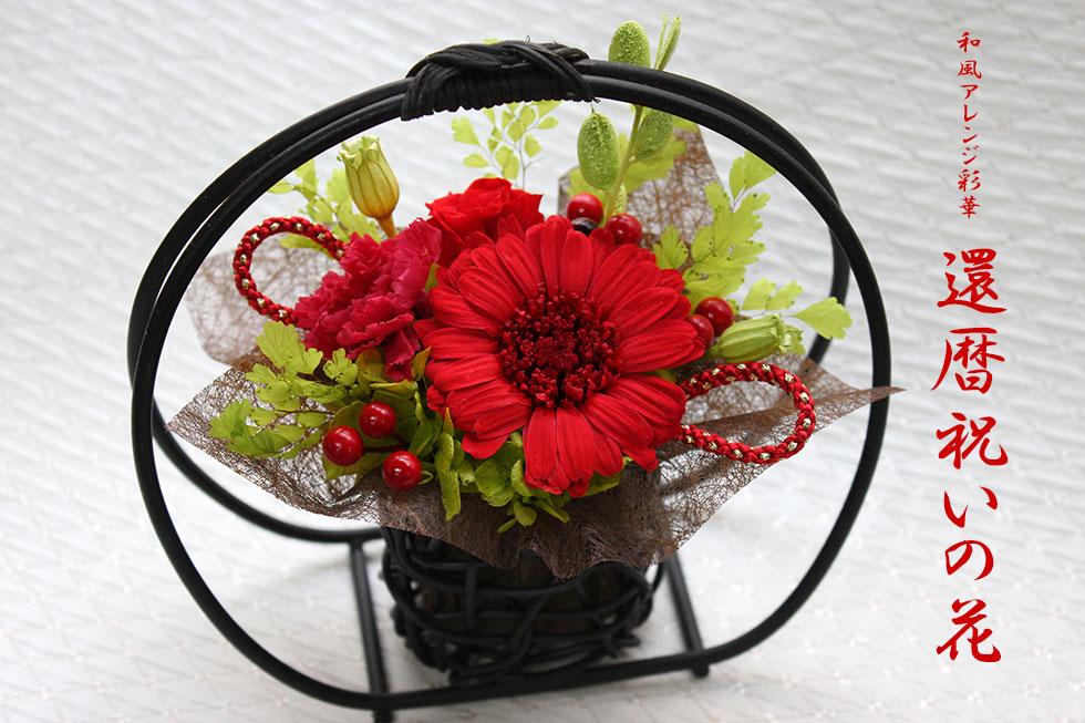和風プリザーブドフラワー彩華 還暦祝いの花