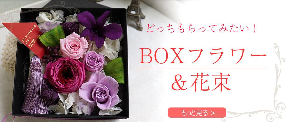 ボックスフラワー&花束
