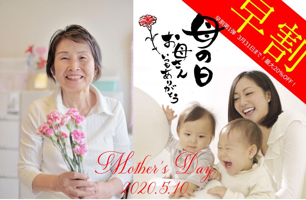 母の日お母さんいつもあがとう!