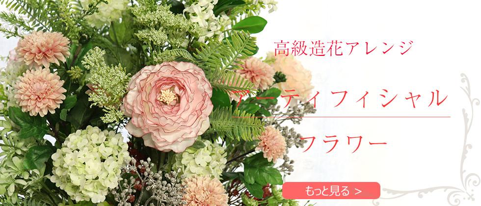 花とセット商品