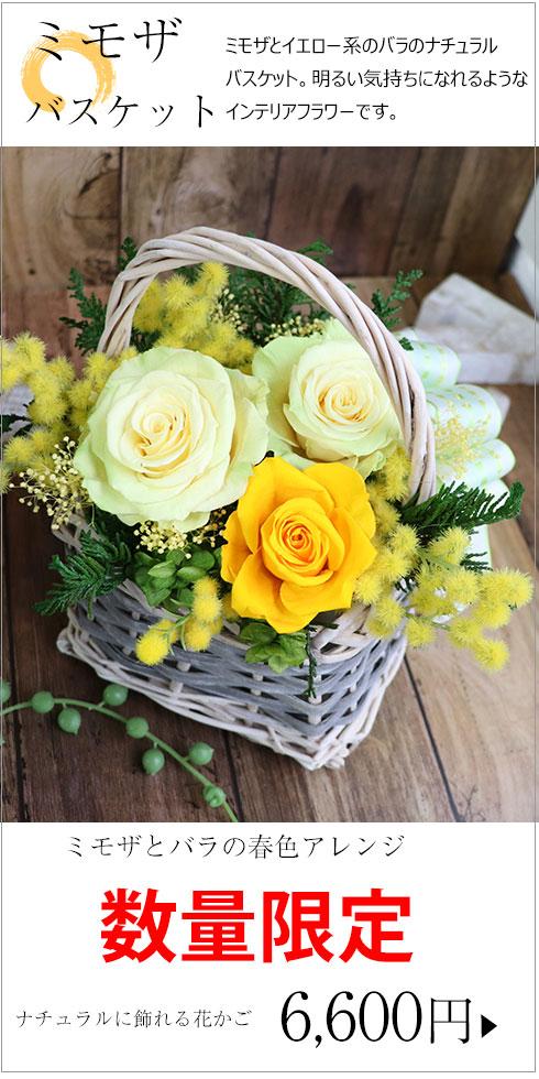 陶器の花かご