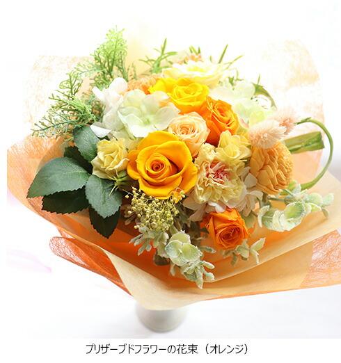 プリザーブドフラワー花束