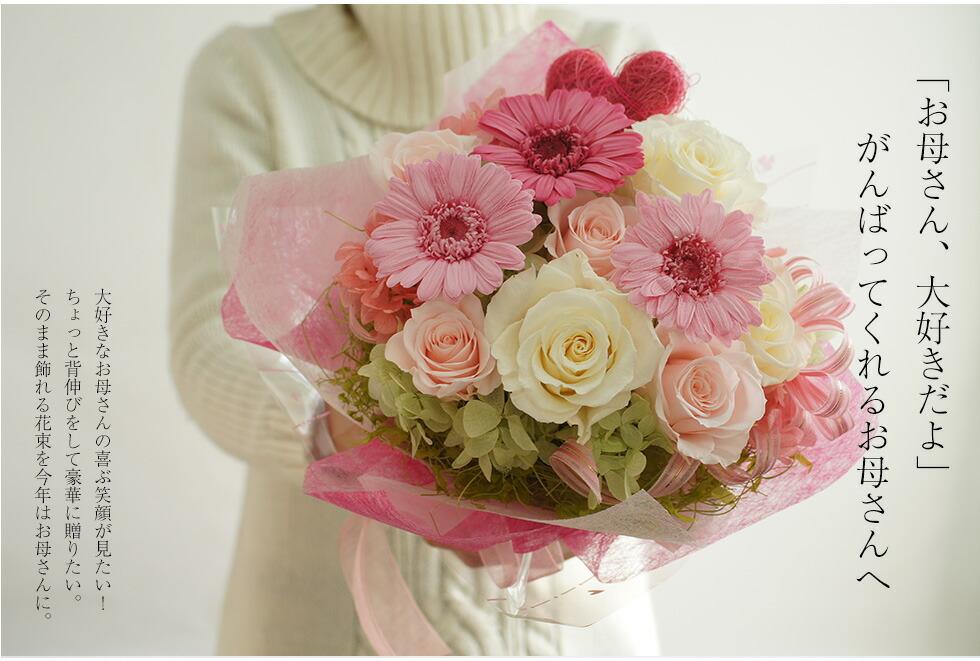 立てて飾れる花束