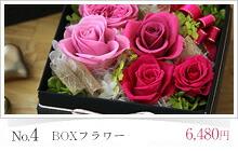 4位立てて飾れる花束
