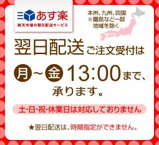 asuraku1_s.jpg