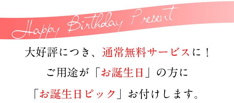 誕生日の方限定サービス