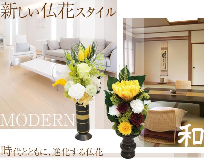 新しい仏花スタイル~時代とともに進化する仏花