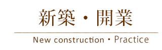 新築開業祝い