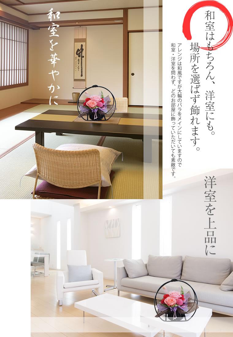 和室・洋室を問わず、どのお部屋に飾っていただいても素敵です