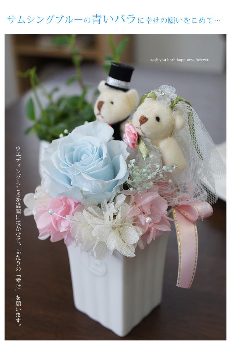 プリザーブドフラワー ブリザーブドフラワー 結婚祝い