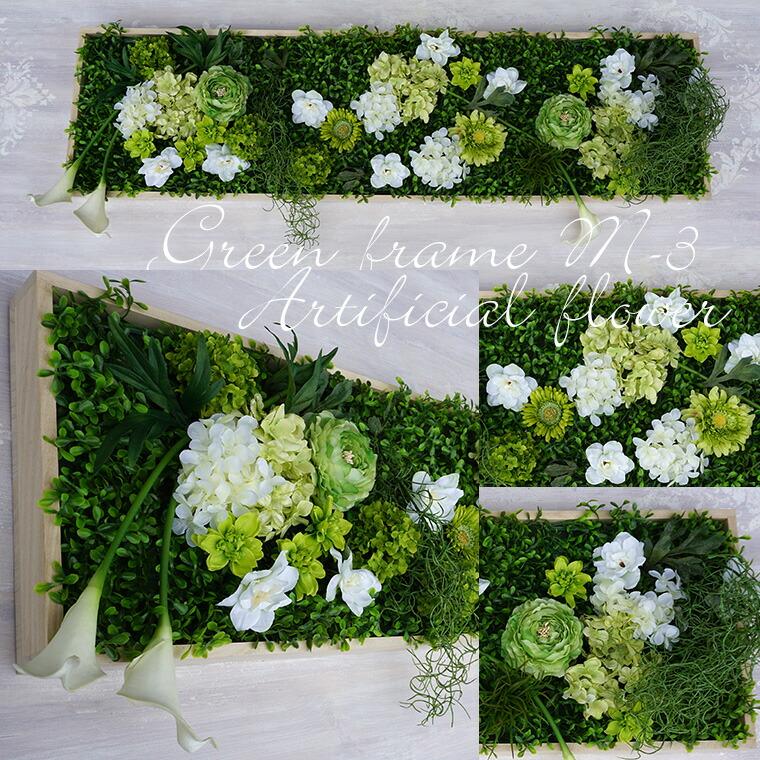 グリーンフレーム アーティフィシャルフラワー アーティフィッシャルグリーン 造花 おしゃれ 壁掛け