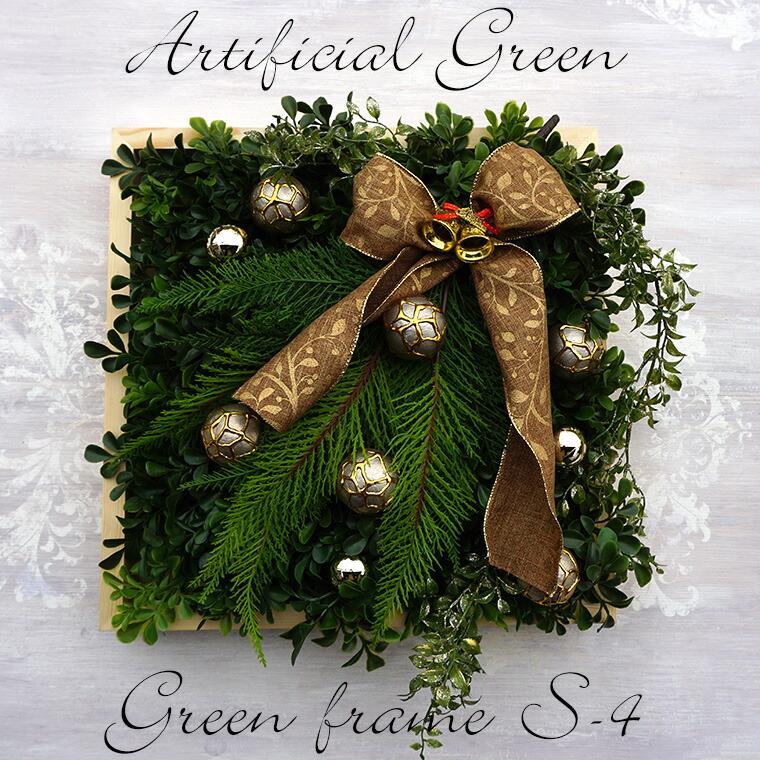 グリーンフレーム アーティフィシャルフラワー アーティフィッシャルグリーン 造花 おしゃれ 壁掛け 開店祝い 開業祝い 社長就任 新築祝い