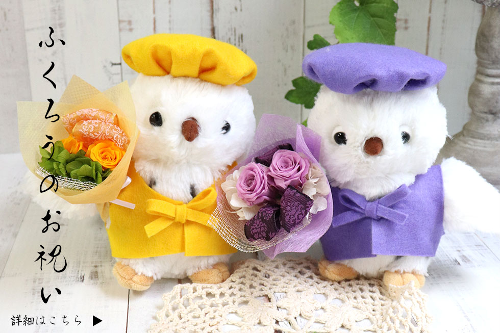 ふくろうのお祝い花束付
