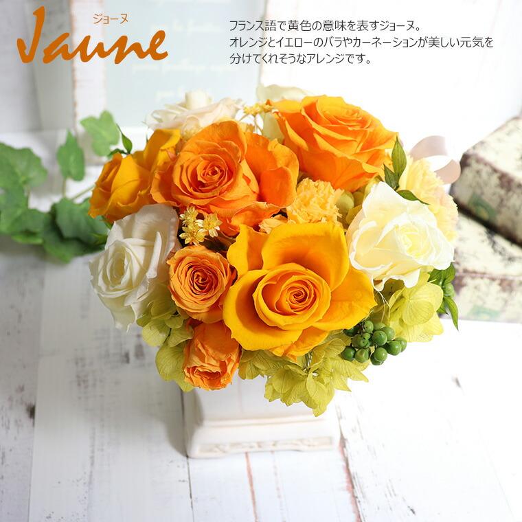 プリザーブドフラワー ギフト オレンジ プリザーブドフラワー 米寿のお祝い 傘寿のお祝い