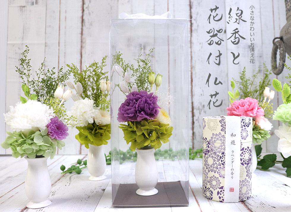 ミニプリザーブド仏花と線香セット
