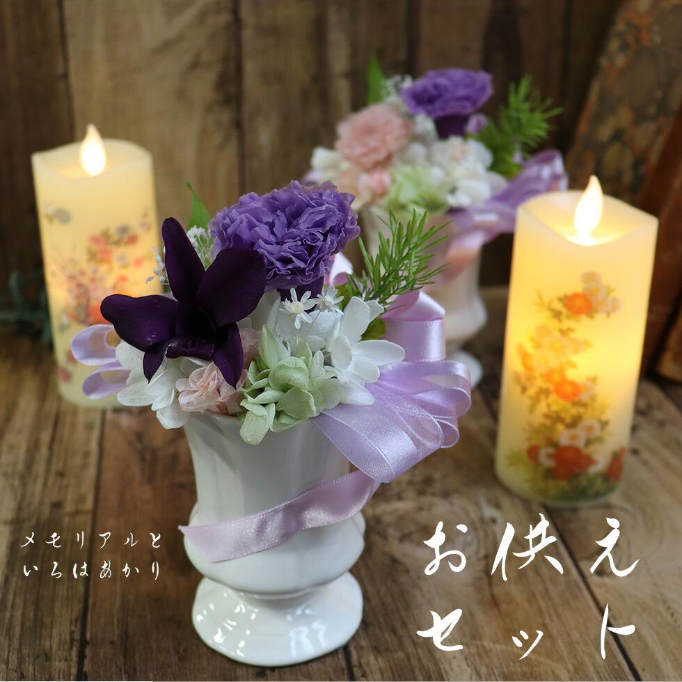 線香花ラベンダー