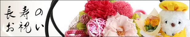 長寿祝い(還暦祝い・古稀喜寿のお祝い・傘寿米寿のお祝いに。