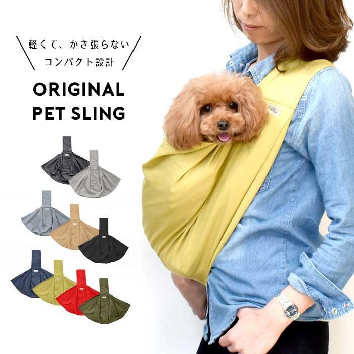 snowdrop オリジナルスリング ドッグスリング 抱っこひも 選べるサイズ 2.750円(税込)