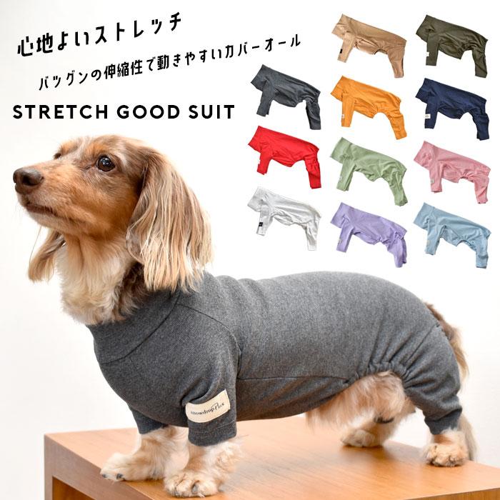 のびのびストレッチ素材で着せやすいカバーオール 1.980円(税込)