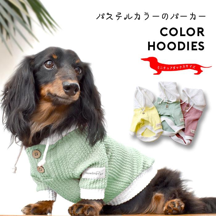 パステルカラーとウッドボタンがかわいい配色パーカー 2,090円(税込)