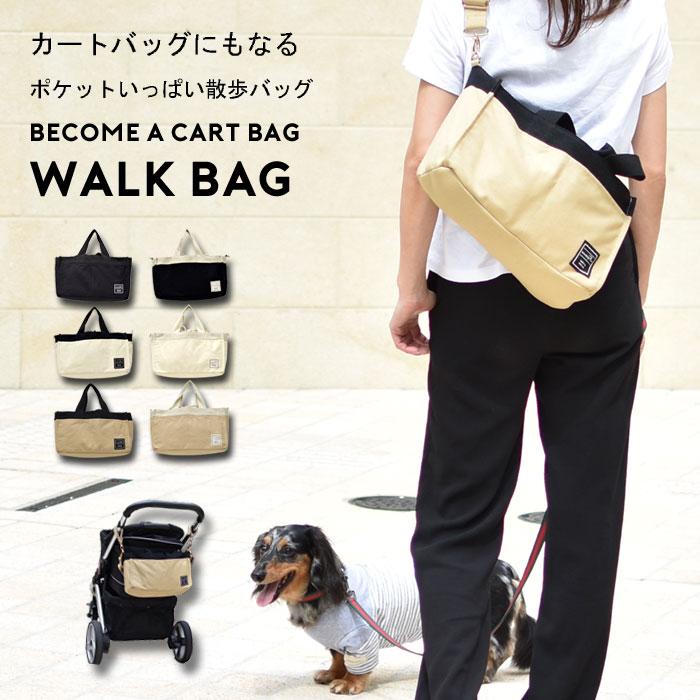 カートバッグにもなる3WAYショルダーお散歩バッグ 3.850円(税込)