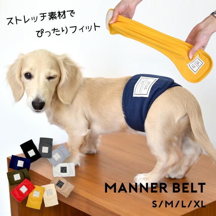 マナーベルト マナーウェア トイレ用品 マナーバンド ドッグウエア マーキング防止 990円(税込)