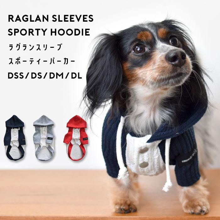 ダックスサイズストレッチ素材で着せやすいカラーパーカー 2,420円(税込)