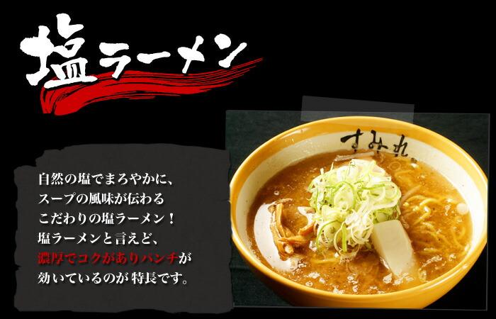 札幌すみれラーメン