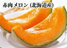 赤肉メロン(北海道産)