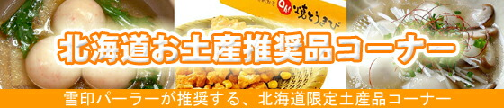 北海道お土産推奨品コーナー