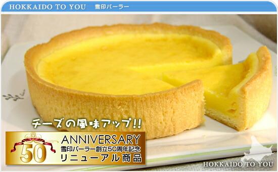 カマンベールチーズケーキ 北海道限定販売
