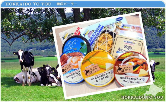 北海道乳製品コーナー