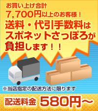 スポーツウェアショップスポネットでのお買い上げ7560円以上送料無料(配送業者指定)